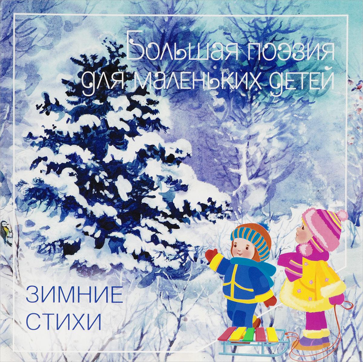 Зимние стихи
