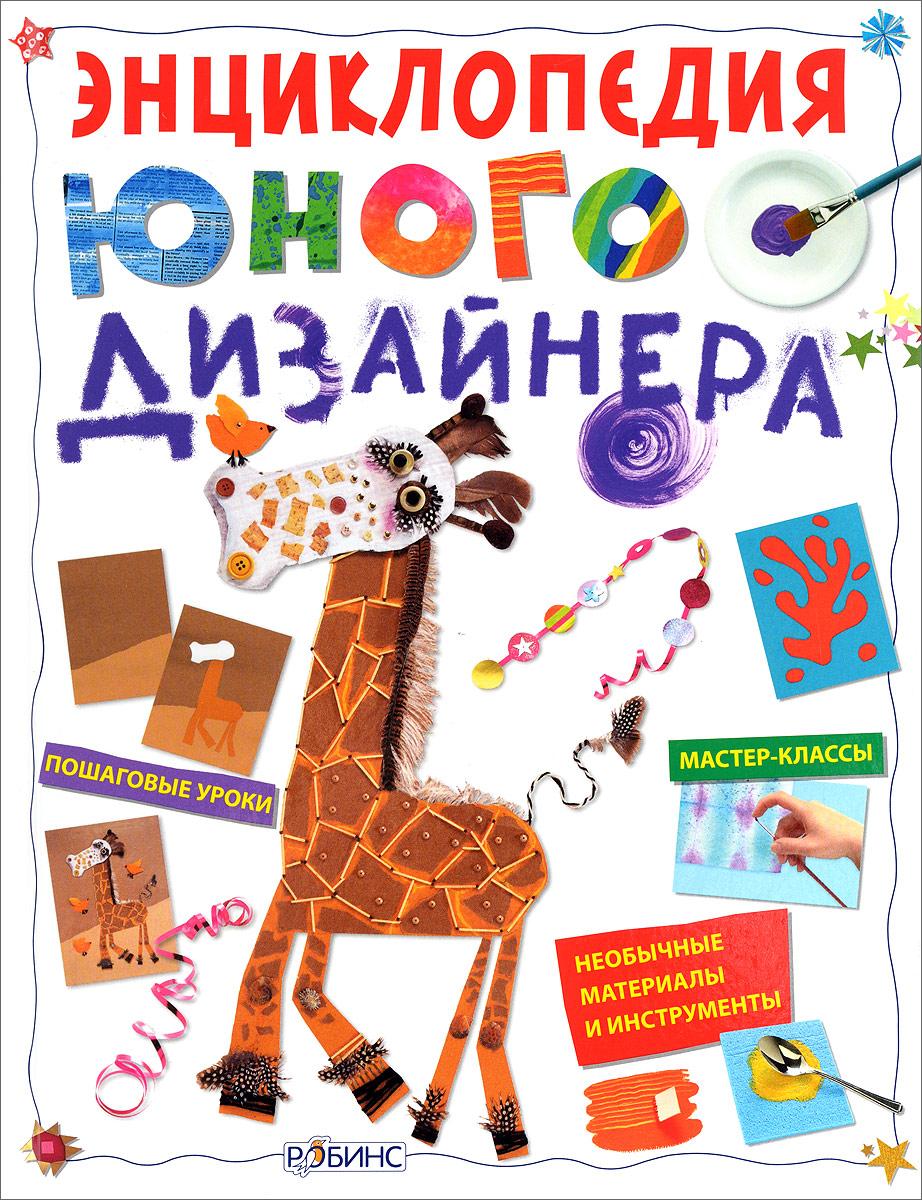 Энциклопедия юного дизайнера