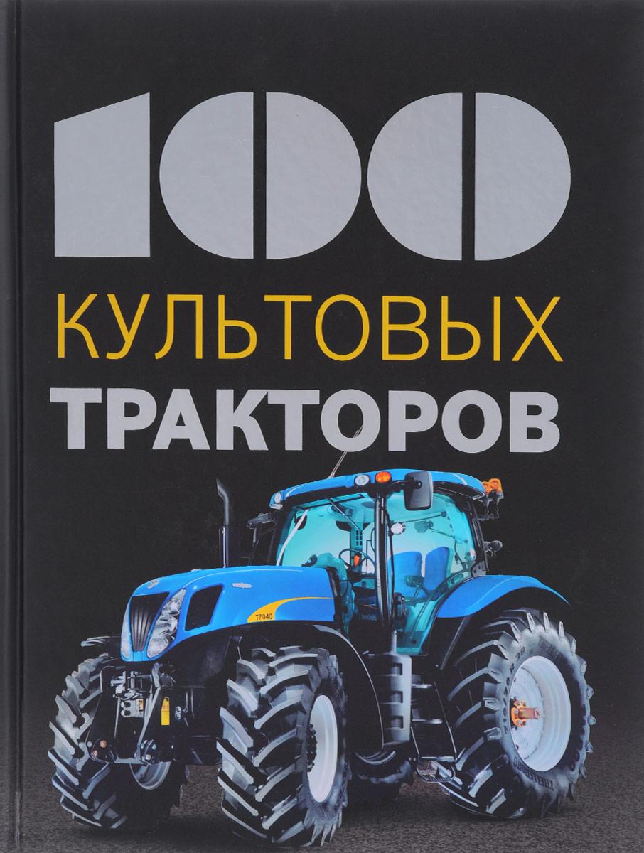 100 культовых тракторов ( 978-5-699-81831-0 )