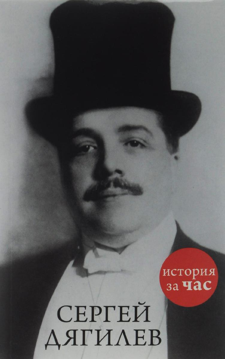 Сергей Дягилев ( 978-5-389-09654-7 )