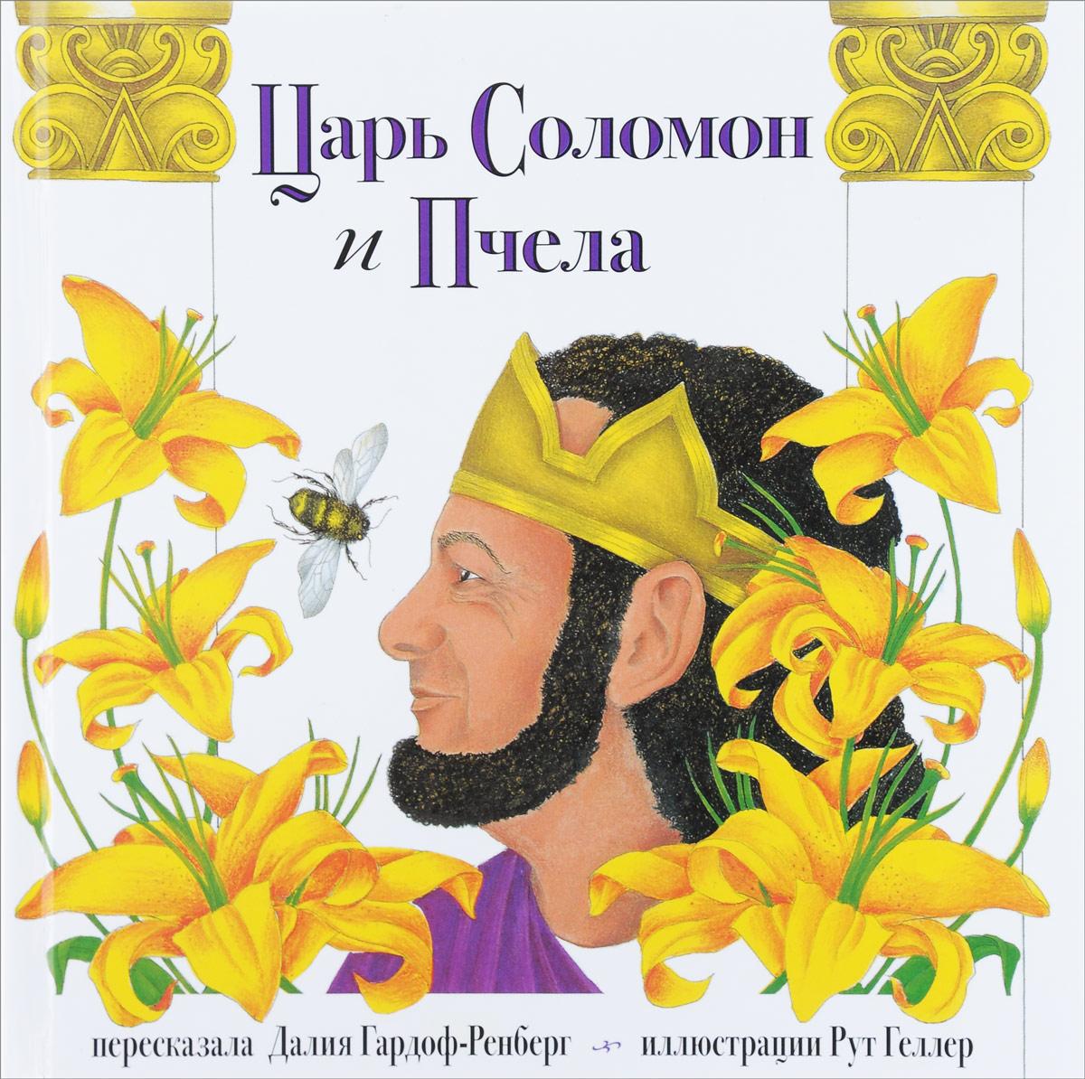 Царь Соломон и пчела