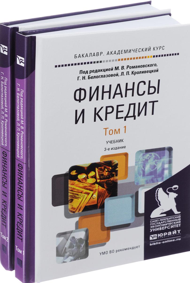 Финансы и кредит. Учебник. В 2 томах (комплект)