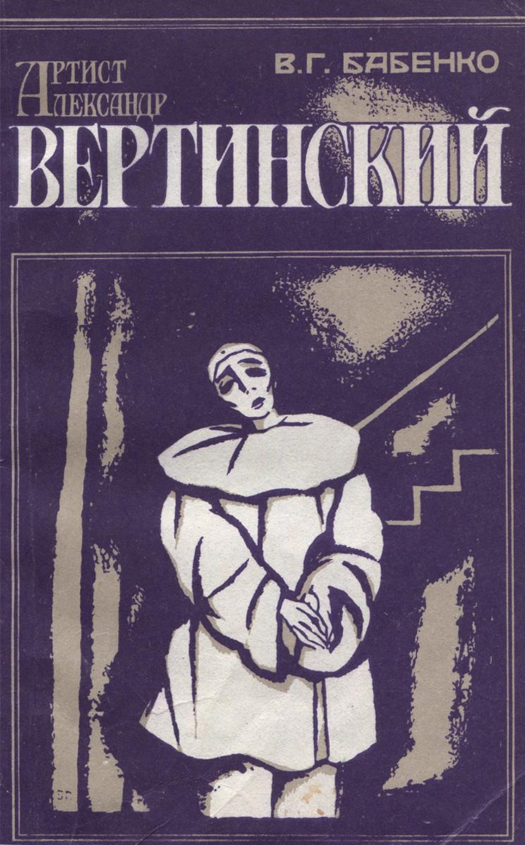 Артист Александр Вертинский. Материалы к биографии. Размышления