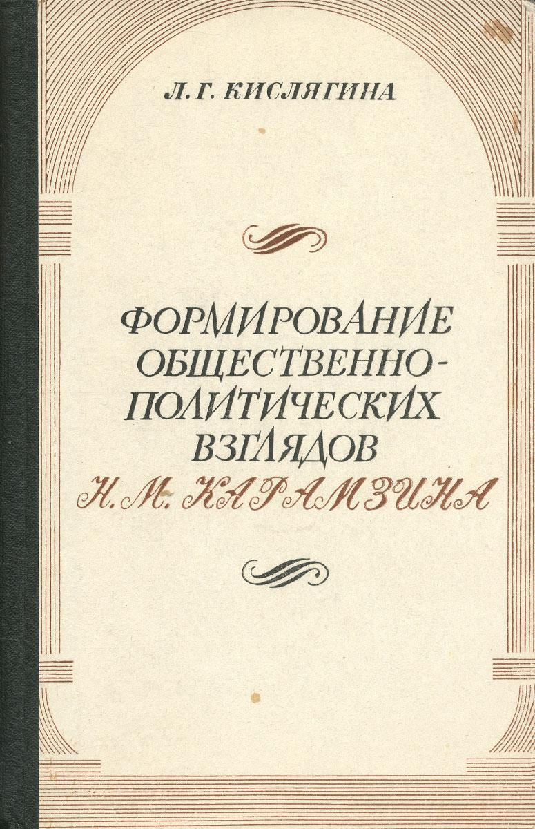 Формирование общественно-политических взглядов Н. М. Карамзина (1785-1803 гг.)