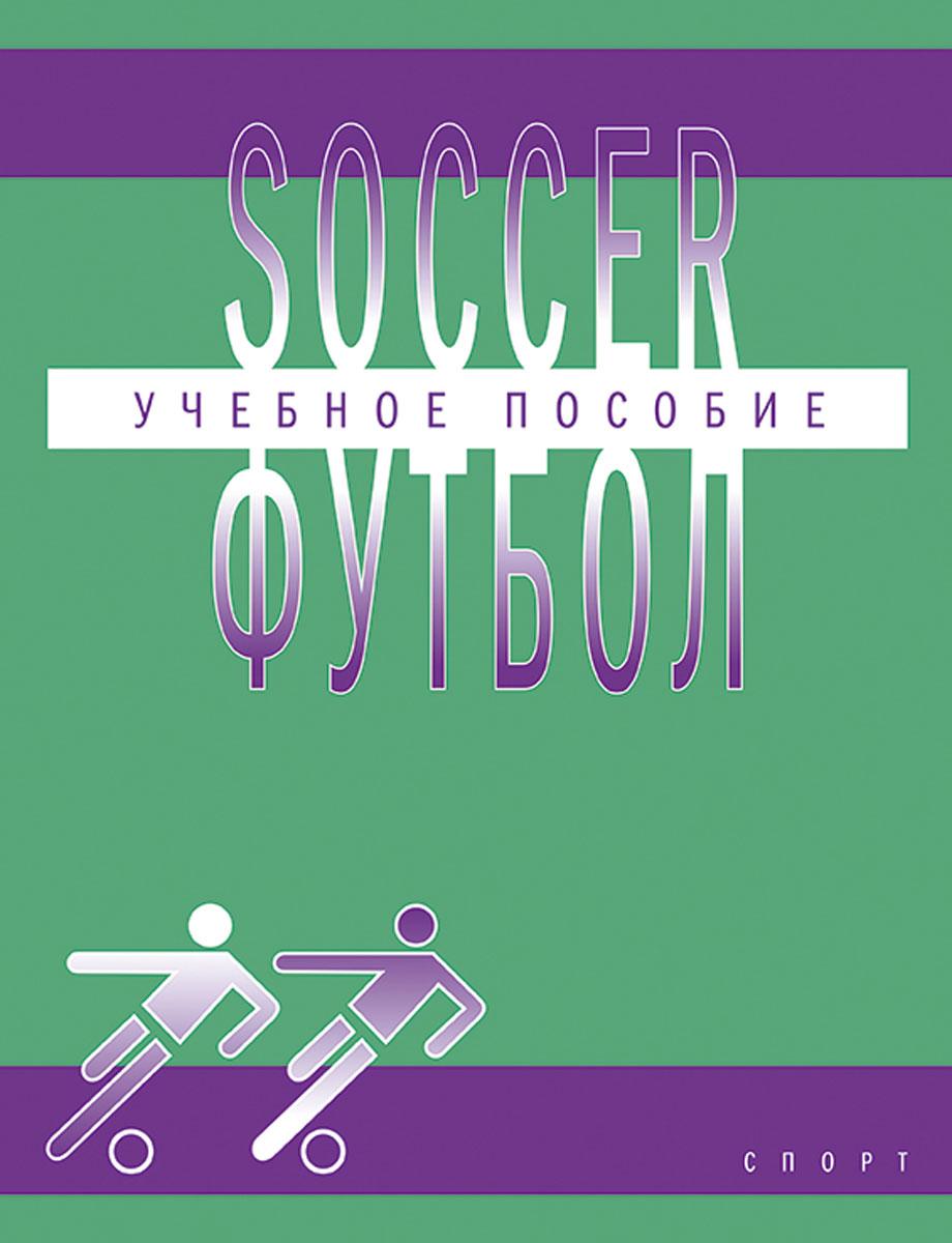 Футбол. Учебное пособие английскому языку для студентов ВУЗов ФК