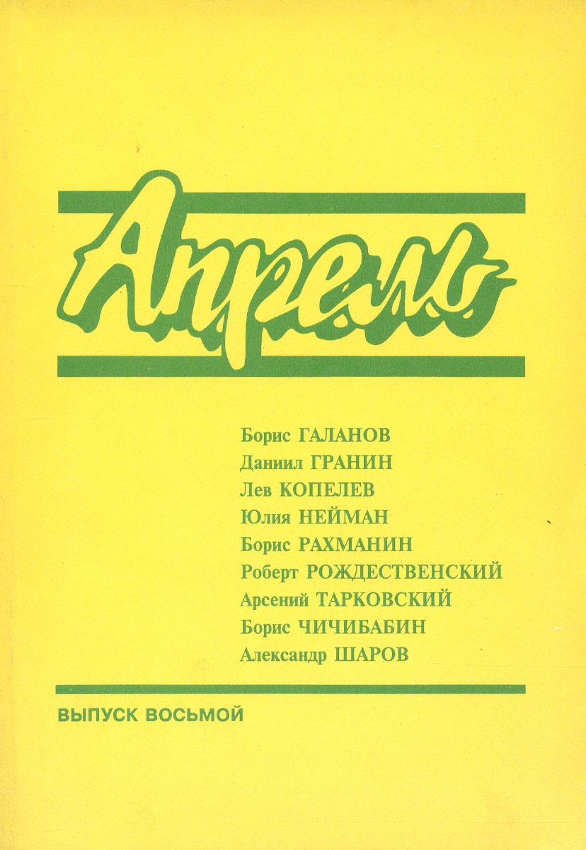 Zakazat.ru: Апрель. Альманах, №8, 1995. ред. Приставкин А.И.