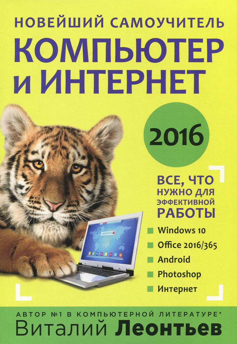 Компьютер и интернет 2016. Новейший самоучитель