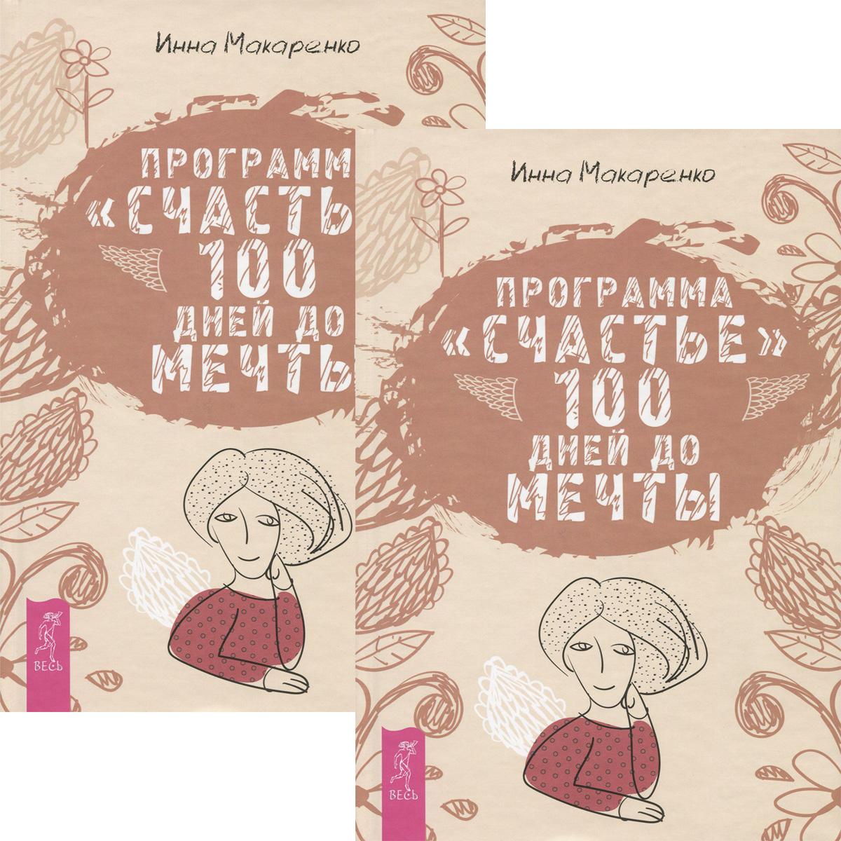 """Программа """"Счастье"""" . 100 дней до мечты (комплект из 2 книг)"""