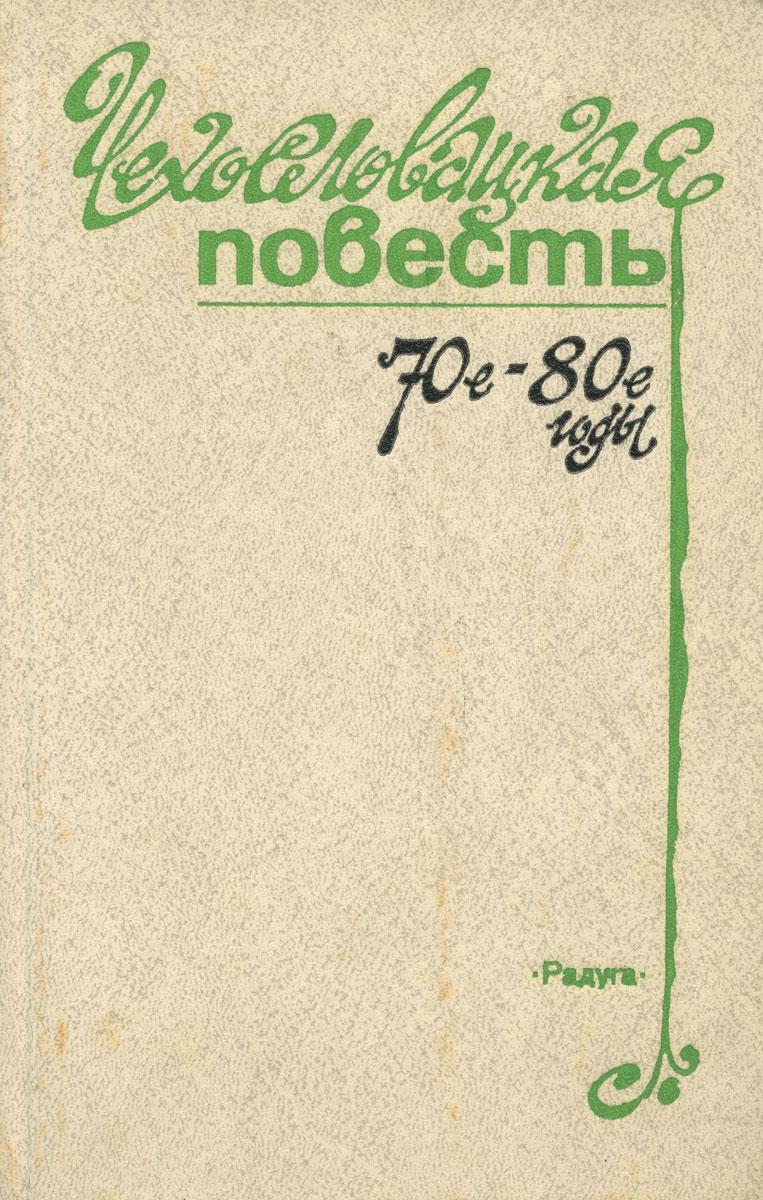 Чехословацкая повесть. 70-е - 80-е годы.