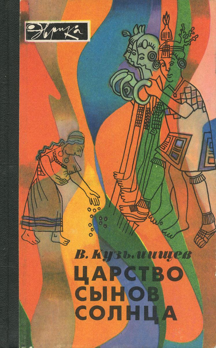 Zakazat.ru: Царство сынов Солнца. В. Кузьмищев