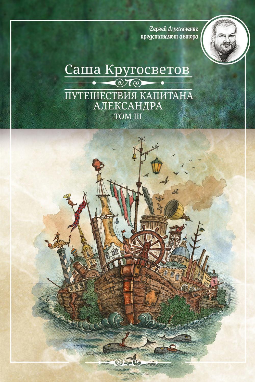 Путешествия капитана Александра. Том 3