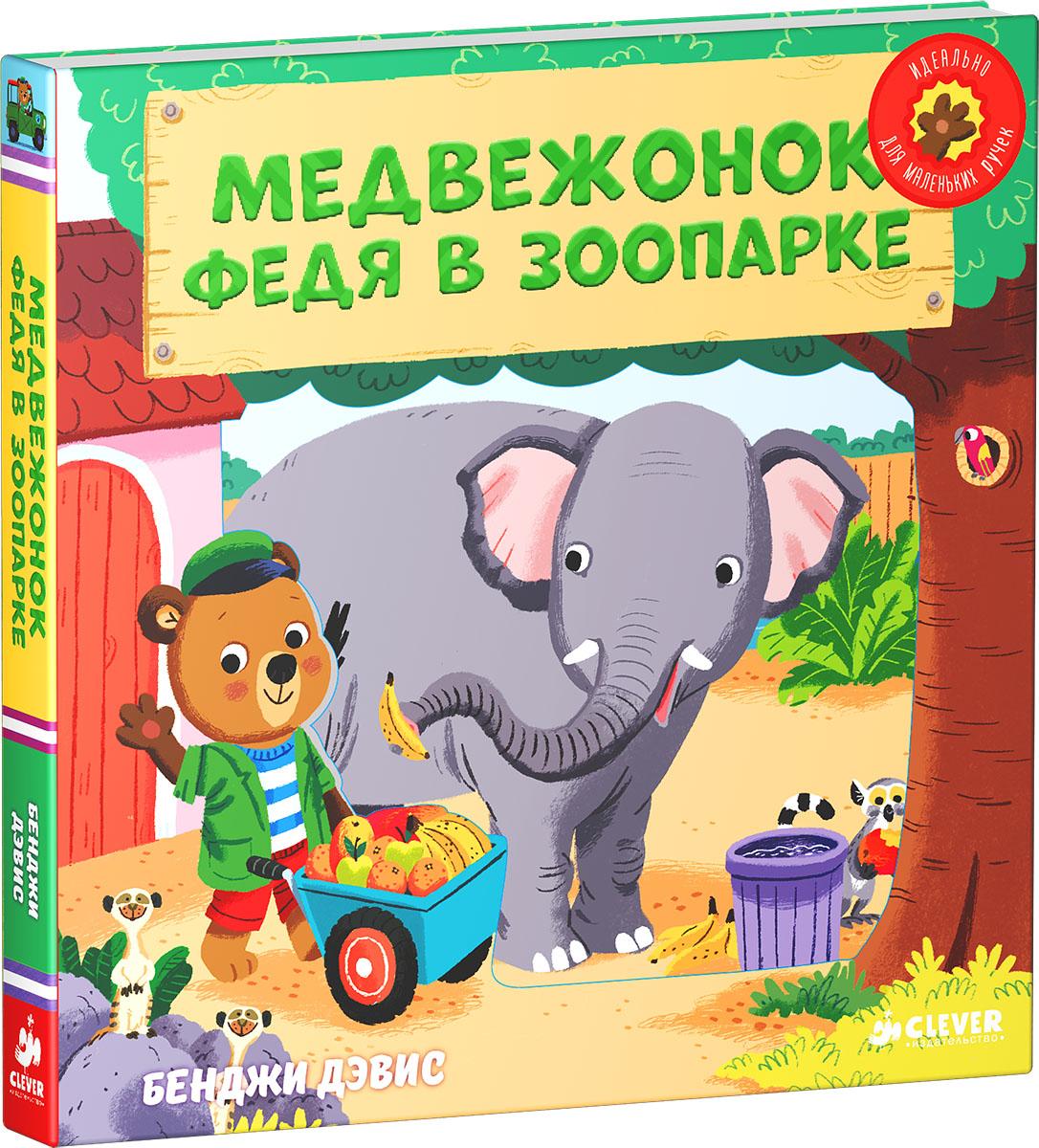 Медвежонок Федя в зоопарке12296407Что вас ждет под обложкой: Увлекательная книжка-игрушка с движущимися элементами про медвежонка Федю, который идет в зоопарк, но не развлекаться, а работать! Федя накормит всех зверей, почистит щёткой крокодила и устроит для малышей мини-сафари. Гид для родителей: Читайте веселые стихи и выполняйте задания. Рассказывайте ребенку о том, как ухаживают за животными, об их особенностях и о том, как правильно вести себя в зоопарке. Расскажите о том, чем питаются животные и в каких странах обитают. Обсудите, за каким именно животным хотел бы ухаживать ваш малыш и почему. Изюминки: Удобный формат, плотные картонные страницы с движущимися деталями. Два в одном: познавательная книга для знакомства с окружающим миром и игра для развития мелкой моторики и внимания. Возраст: от 1 года до 3 лет. Книги данной линейки более 20 лет популярны в Европе!
