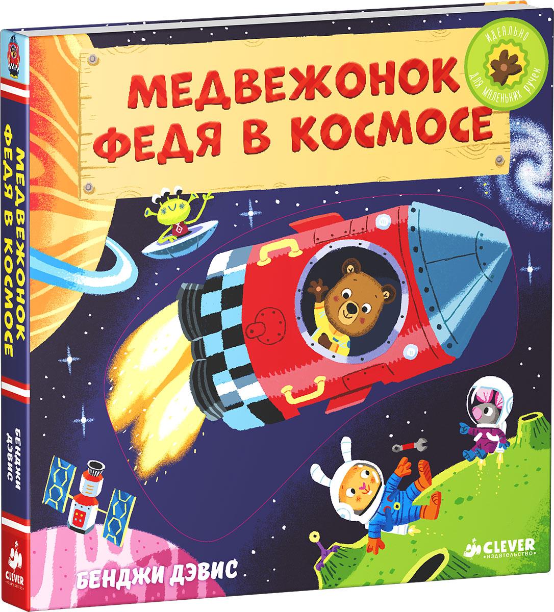 Медвежонок Федя в космосе12296407Что вас ждет под обложкой: Увлекательная книжка-игрушка с движущимися элементами про медвежонка Федю, который летит на Луну вместе со своими друзьями. Гид для родителей: Читайте веселые стихи и выполняйте задания. Расскажите ребенку о строении нашей планеты, о космосе, звездах и небесных телах. Яркие и красочные иллюстрации вам помогут познакомить ребенка с невесомостью, а также рассказать, зачем космонавты облачаются в скафандры и как выглядит поверхность Луны. Изюминки: Удобный формат, плотные картонные страницы с движущимися деталями. Два в одном: познавательная книга для знакомства с окружающим миром и игра для развития мелкой моторики и внимания. Возраст: от 1 года до 3 лет. Книги данной линейки более 20 лет популярны в Европе!