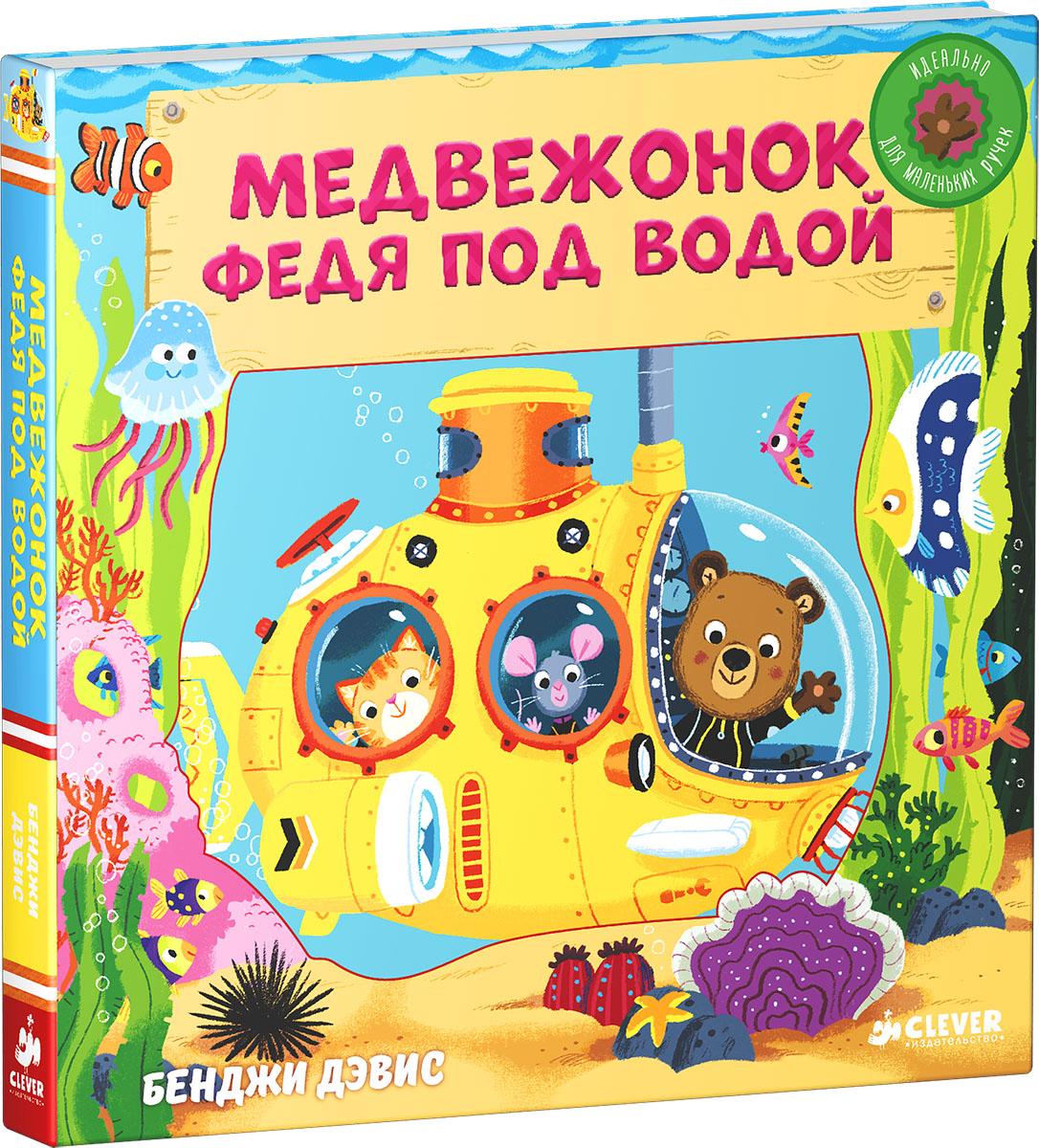 Медвежонок Федя под водой12296407Что вас ждет под обложкой: Увлекательная книжка-игрушка с движущимися элементами про медвежонка Федю, который вместе со своими друзьями осуществил погружение на морское дно. Гид для родителей: Читайте веселые стихи и выполняйте задания. Рассказывайте ребенку о морских обитателях, растениях и затонувших кораблях. Расскажите о снаряжении для аквалангистов и о том, для чего оно нужно. Обращайте внимание ребенка на разнообразие и красоту подводного мира. А яркие и красочные иллюстрации вам помогут в этом! Изюминки: Удобный формат, плотные картонные страницы с движущимися деталями. Два в одном: познавательная книга для знакомства с окружающим миром и игра для развития мелкой моторики и внимания. Возраст: от 1 года до 3 лет. Книги данной линейки более 20 лет популярны в Европе!
