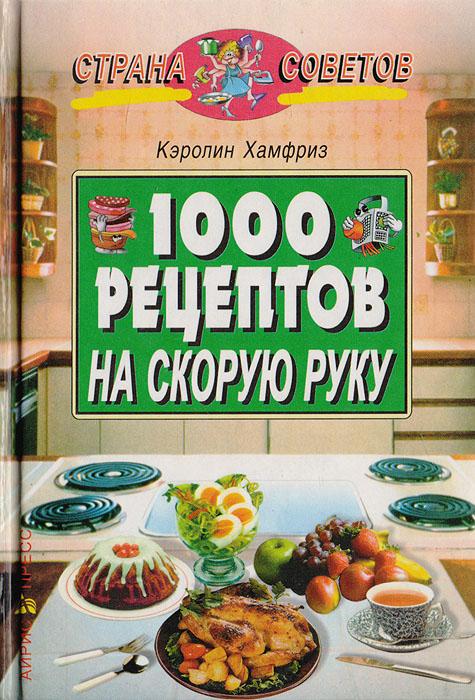 1000 рецептов на скорую руку