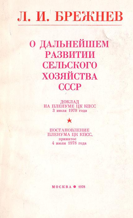 О дальнейшем развитии сельского хозяйства СССР