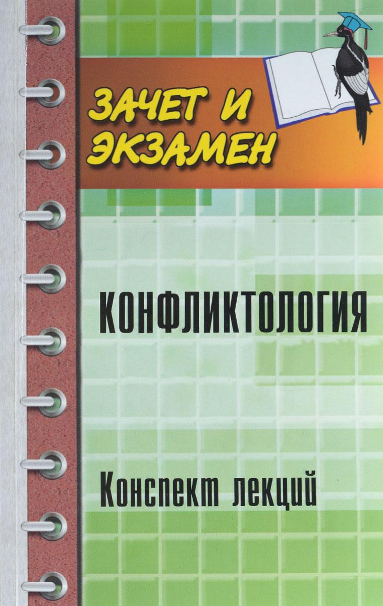 Конфликтология. Конспект лекций ( 978-5-222-26745-5 )