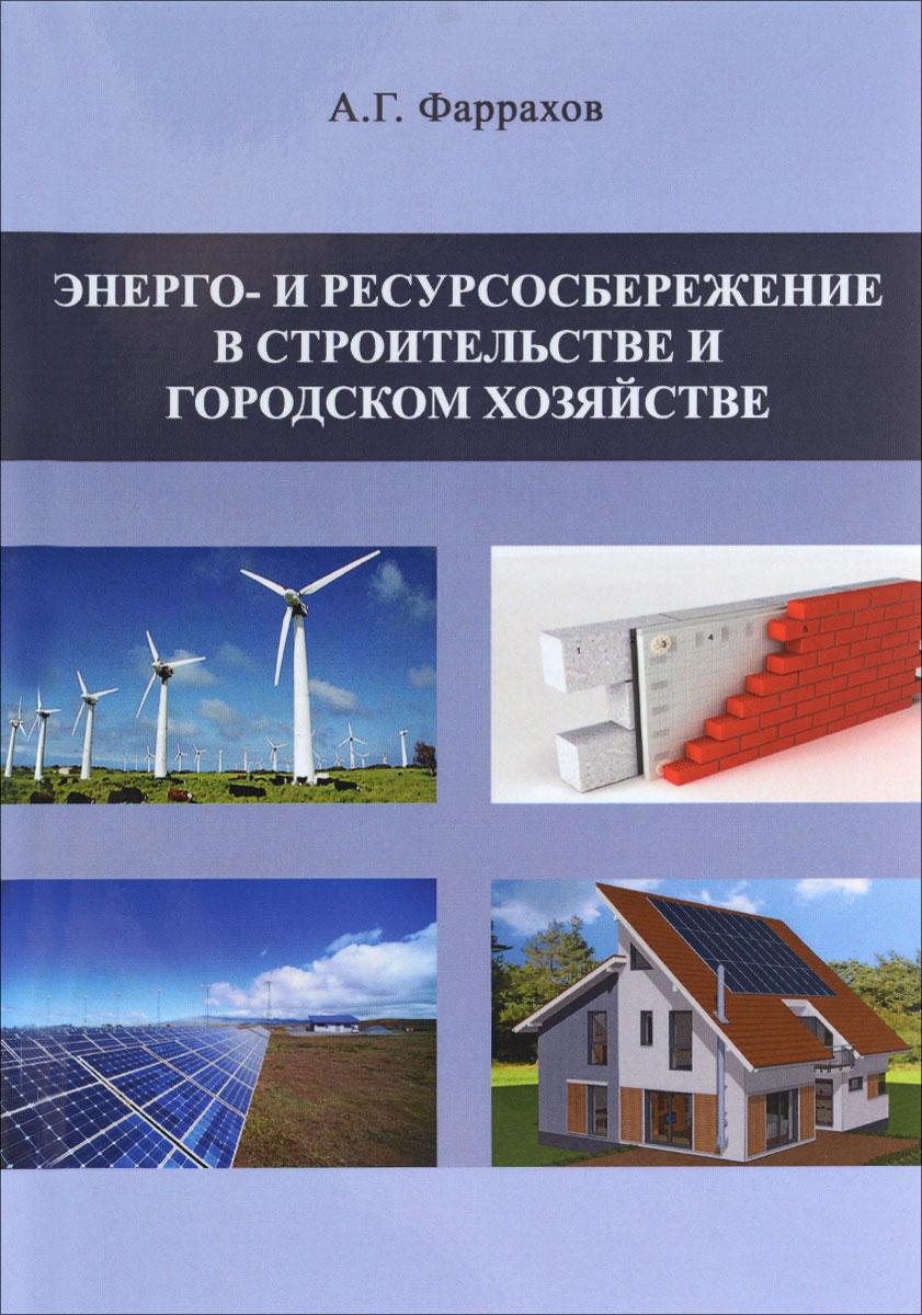Энерго- и ресурсосбережение в строительстве и городском хозяйстве. Учебное пособие