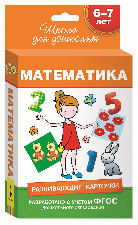Математика. Развивающие карточки для детей 6-7 лет (набор из 36 карточек)