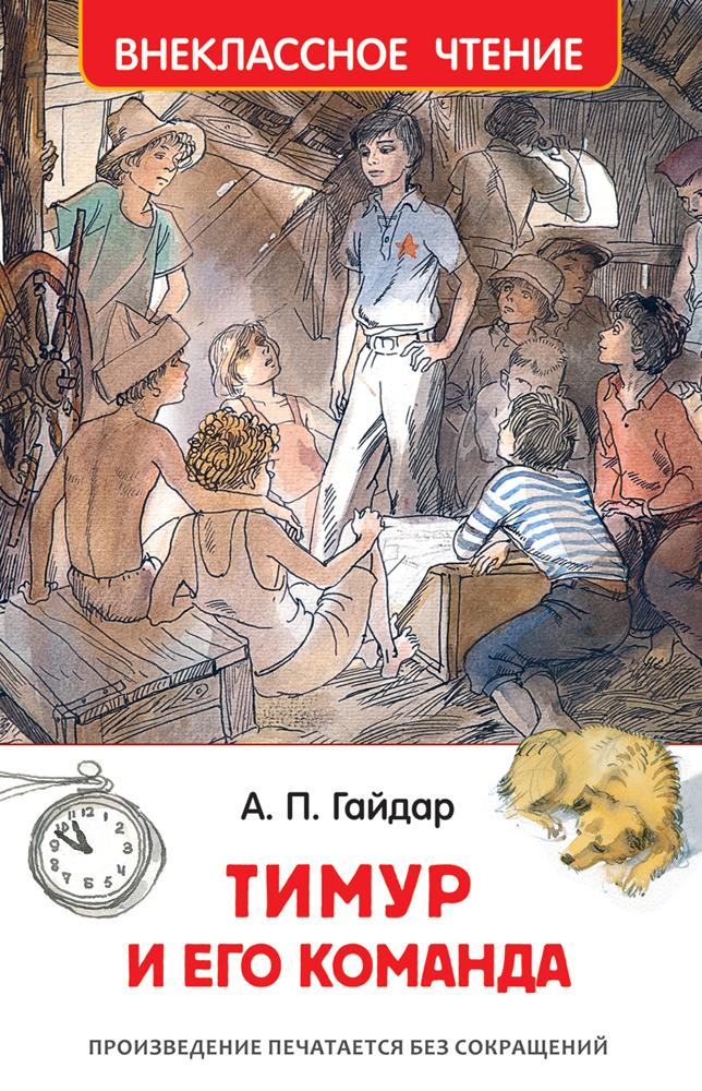 Тимур и его команда12296407Герои повести замечательного писателя А.П.Гайдара - мальчик Тимур и его друзья - помогают тем, чьи мужья, отцы, братья и сыновья ушли в Красную Армию. Эта книжка написана в 1940 году и многое в нашей жизни с тех пор изменилось, но история о добрых смелых справедливых и честных мальчишках и девчонках, верных своим идеалам, нисколько не устарела.