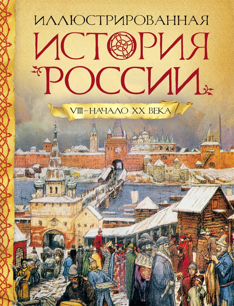 Иллюстрированная история России VIII-начало ХХ века