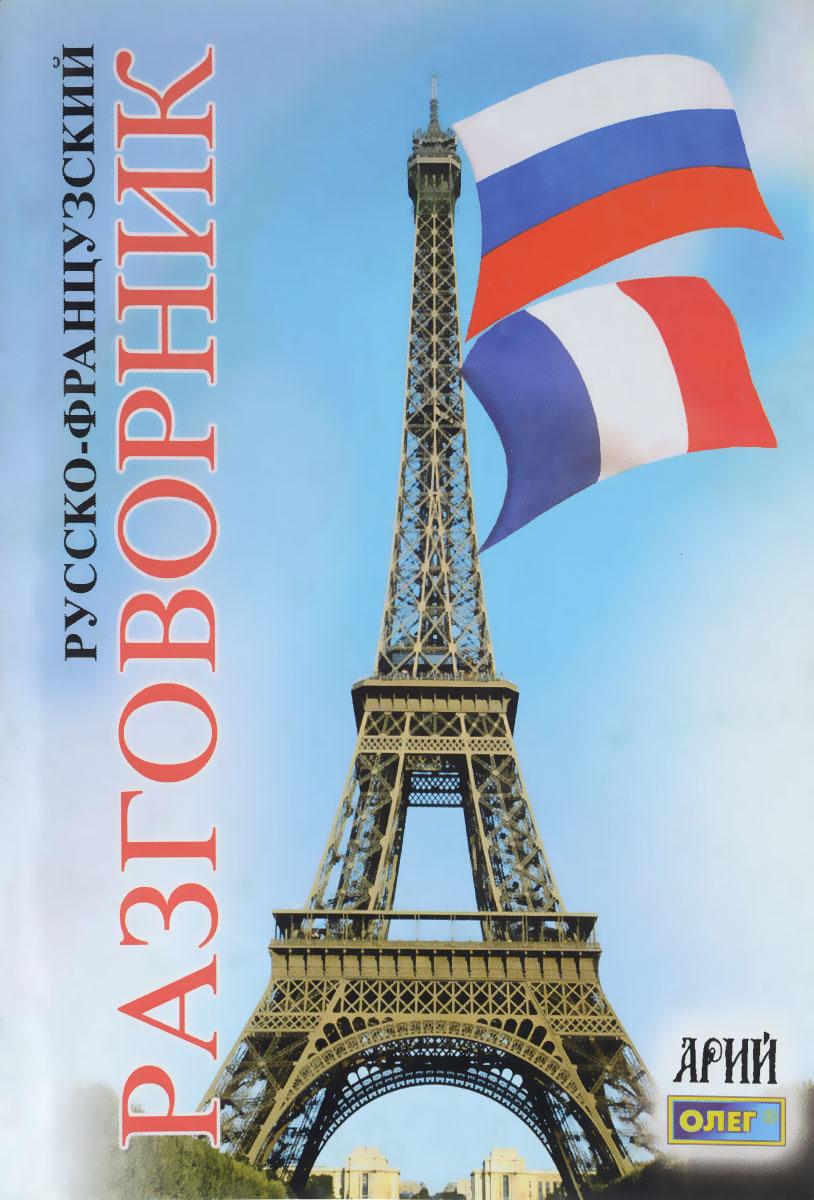Русско-французский разговорник ( 978-966-498-008-8 )
