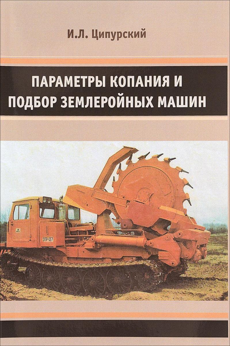 Параметры копания и подбор землеройных машин. Учебное пособие