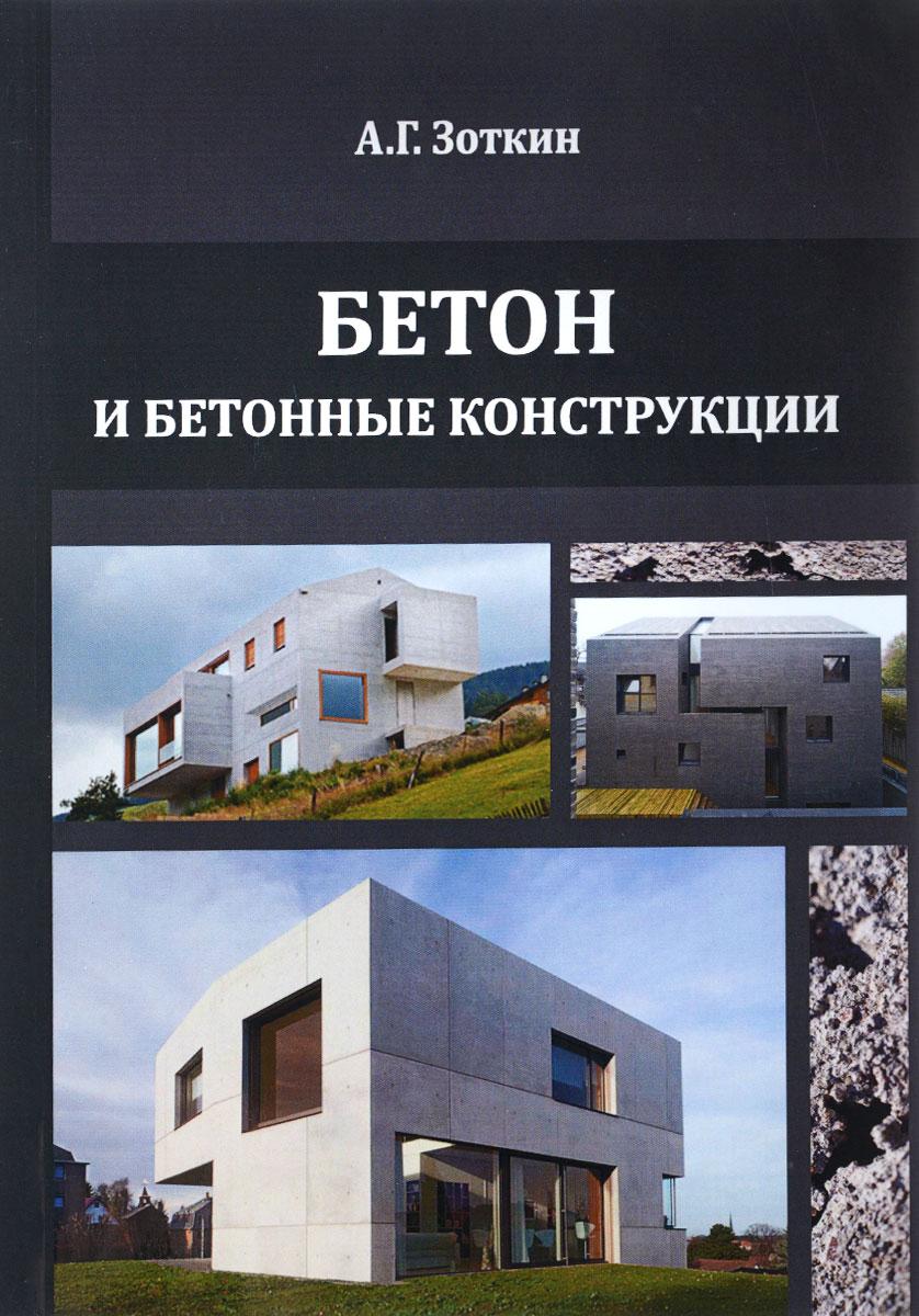 Бетон и бетонные конструкции. Учебное пособие