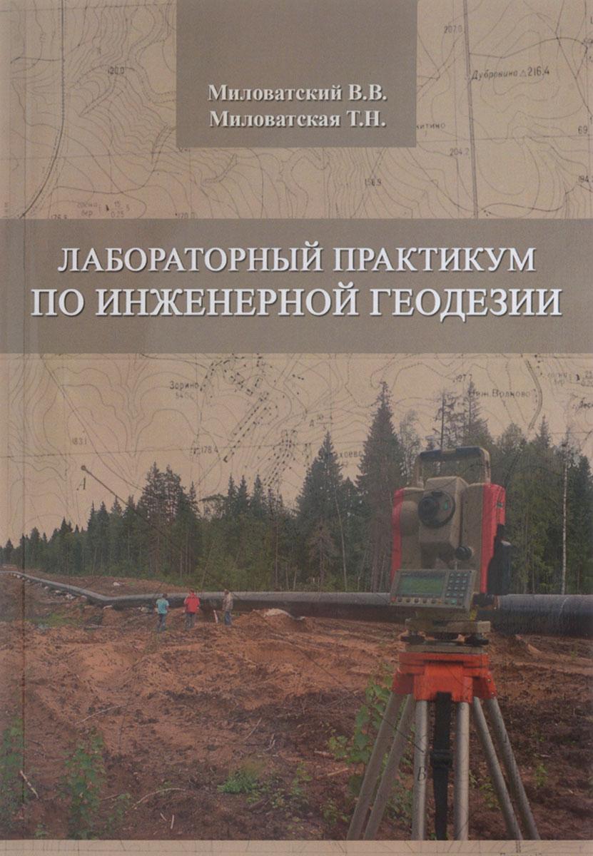 Лабораторный практикум по инженерной геодезии. Учебное пособие