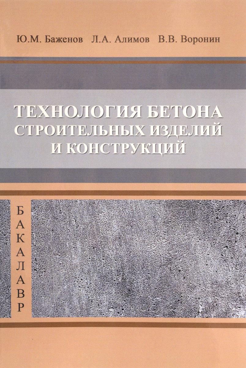 Технология бетона строительных изделий и конструкций. Учебник
