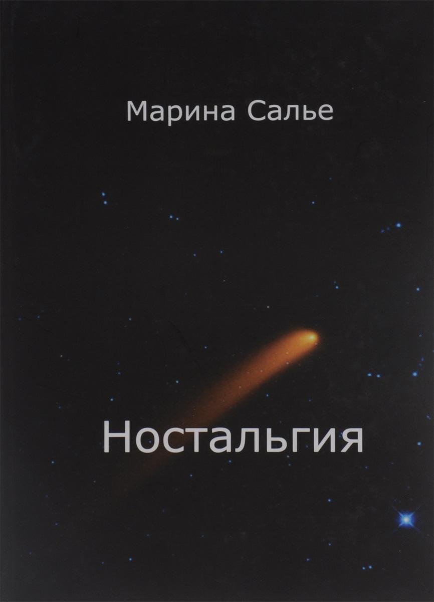 Ностальгия . Книга 1