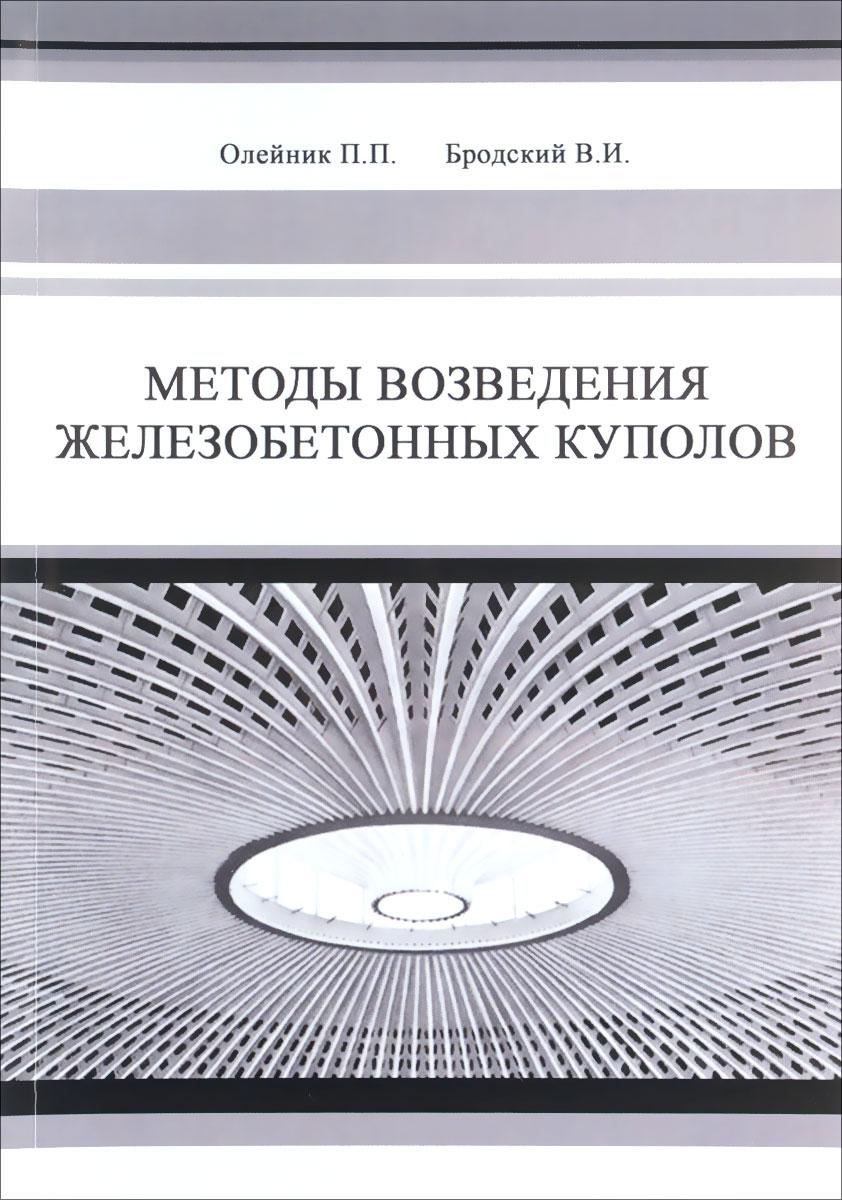 П. П. Олейник, В. И. Бродский Методы возведения железобетонных куполов смазка для опалубки сепарен