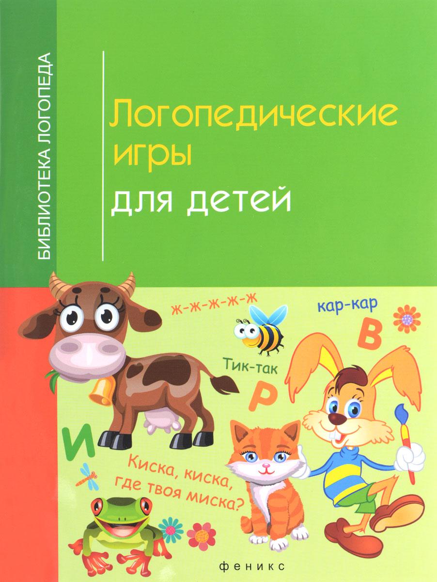 Логопедические игры для детей