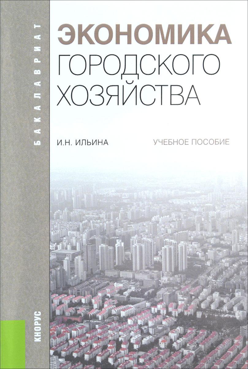 Экономика городского хозяйства. Учебное пособие