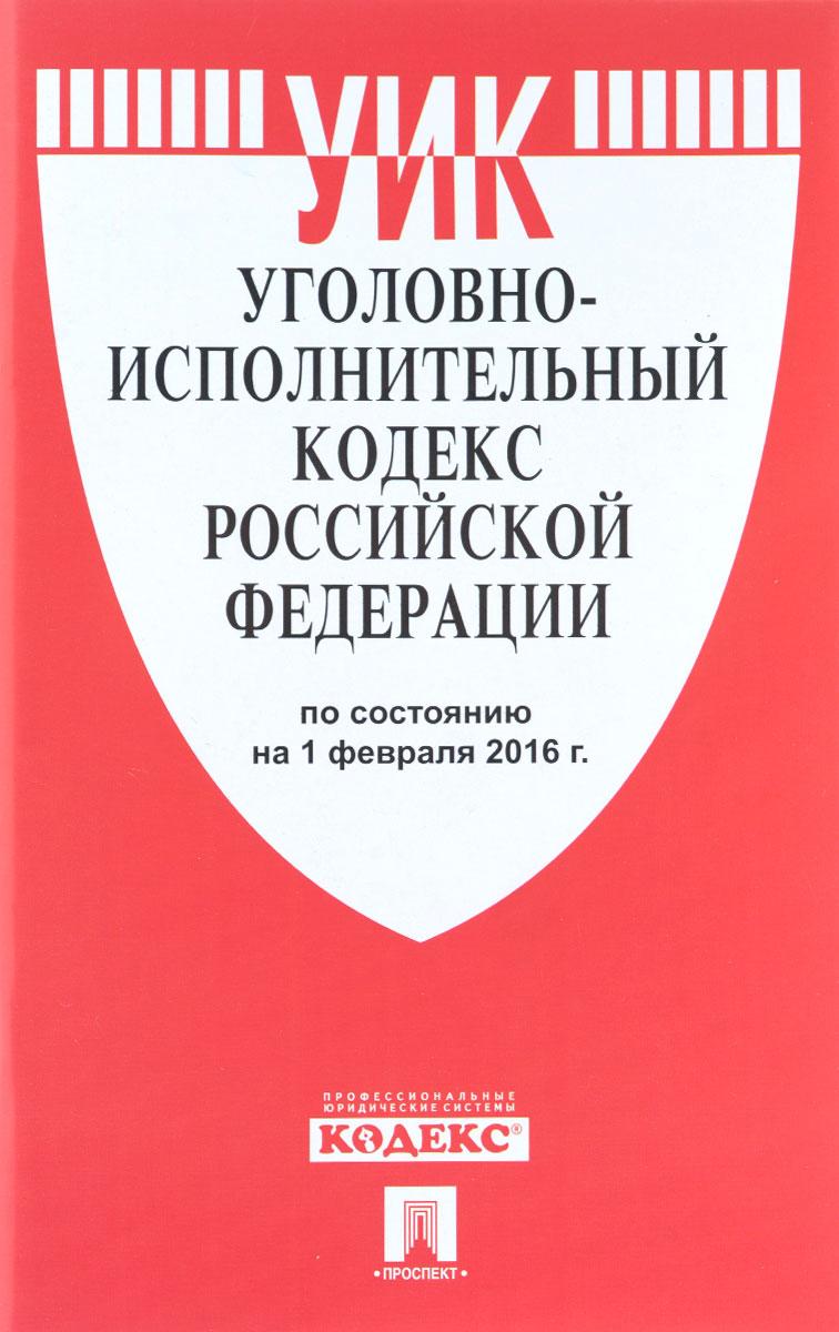 Уголовно-исполнительный кодекс Российской Федерации ( 978-5-392-20505-9 )
