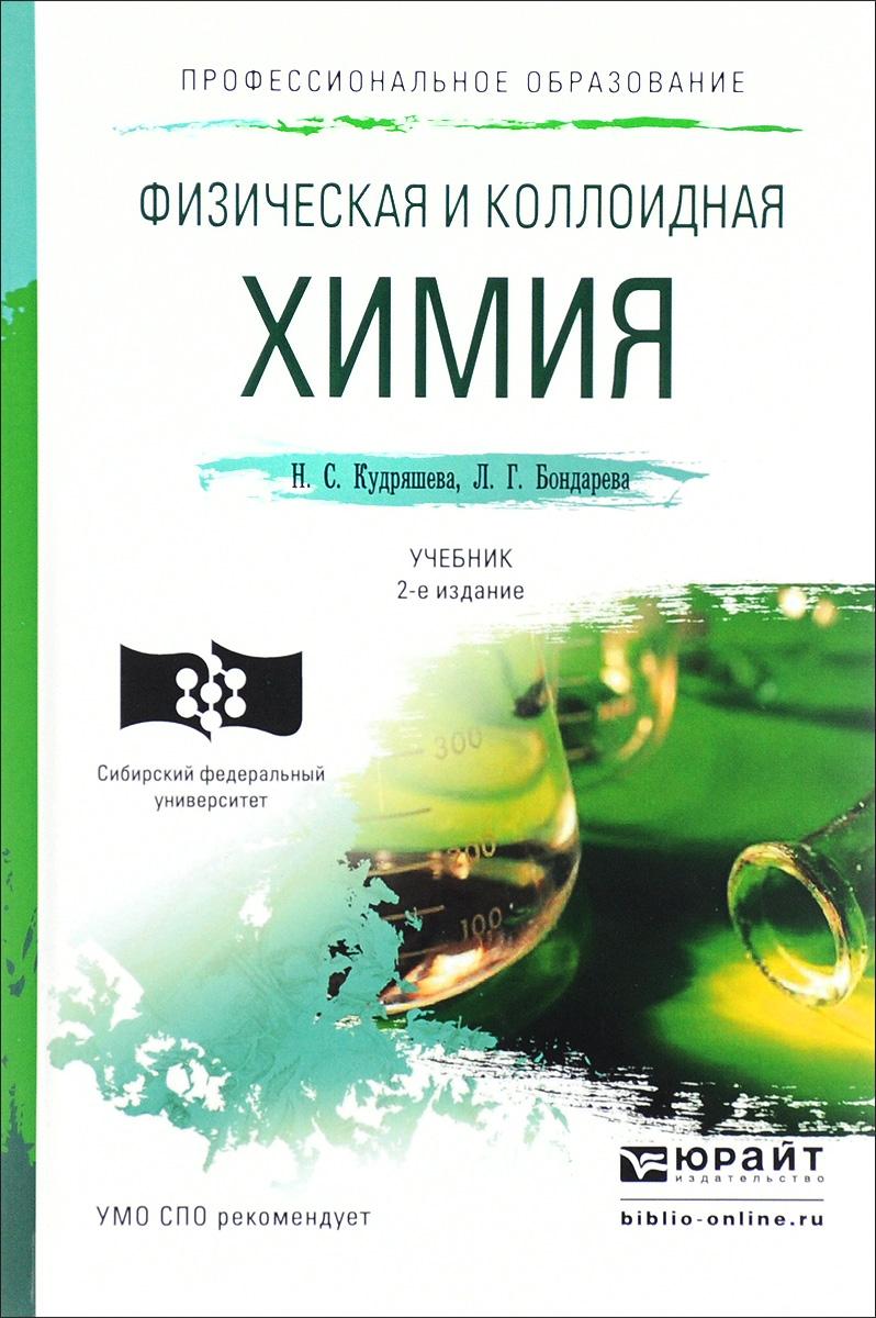 Физическая и коллоидная химия. Учебник и практикум