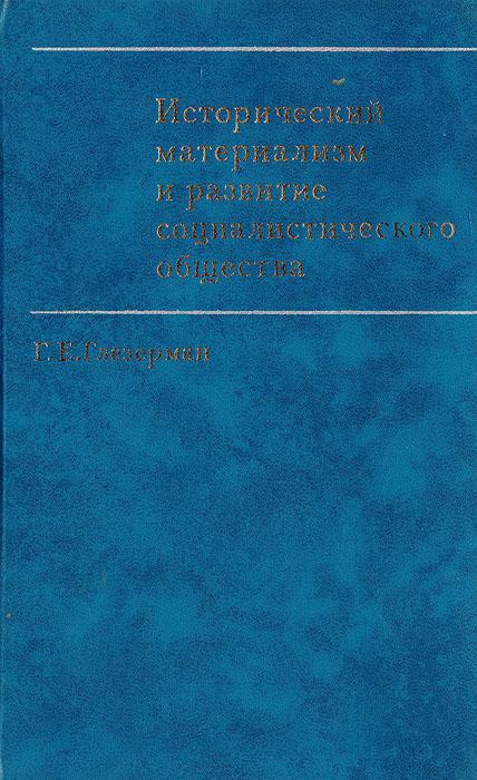 Исторический материализм и развитие социалистического общества