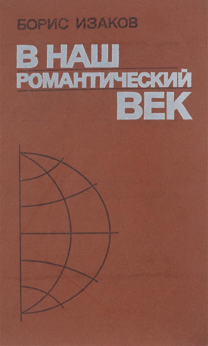 В наш романтический век. Борис Изаков