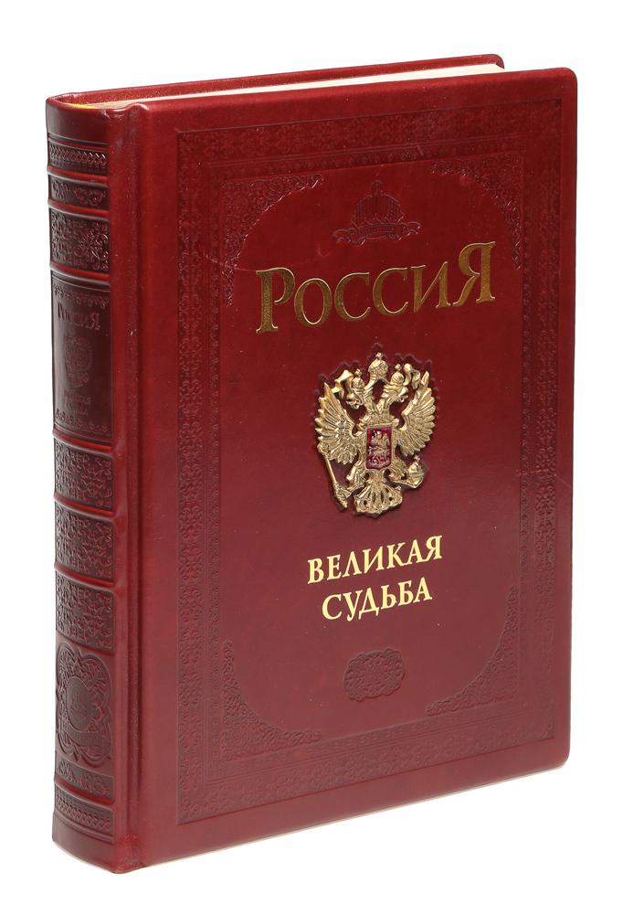 Россия. Великая судьба (подарочное издание)