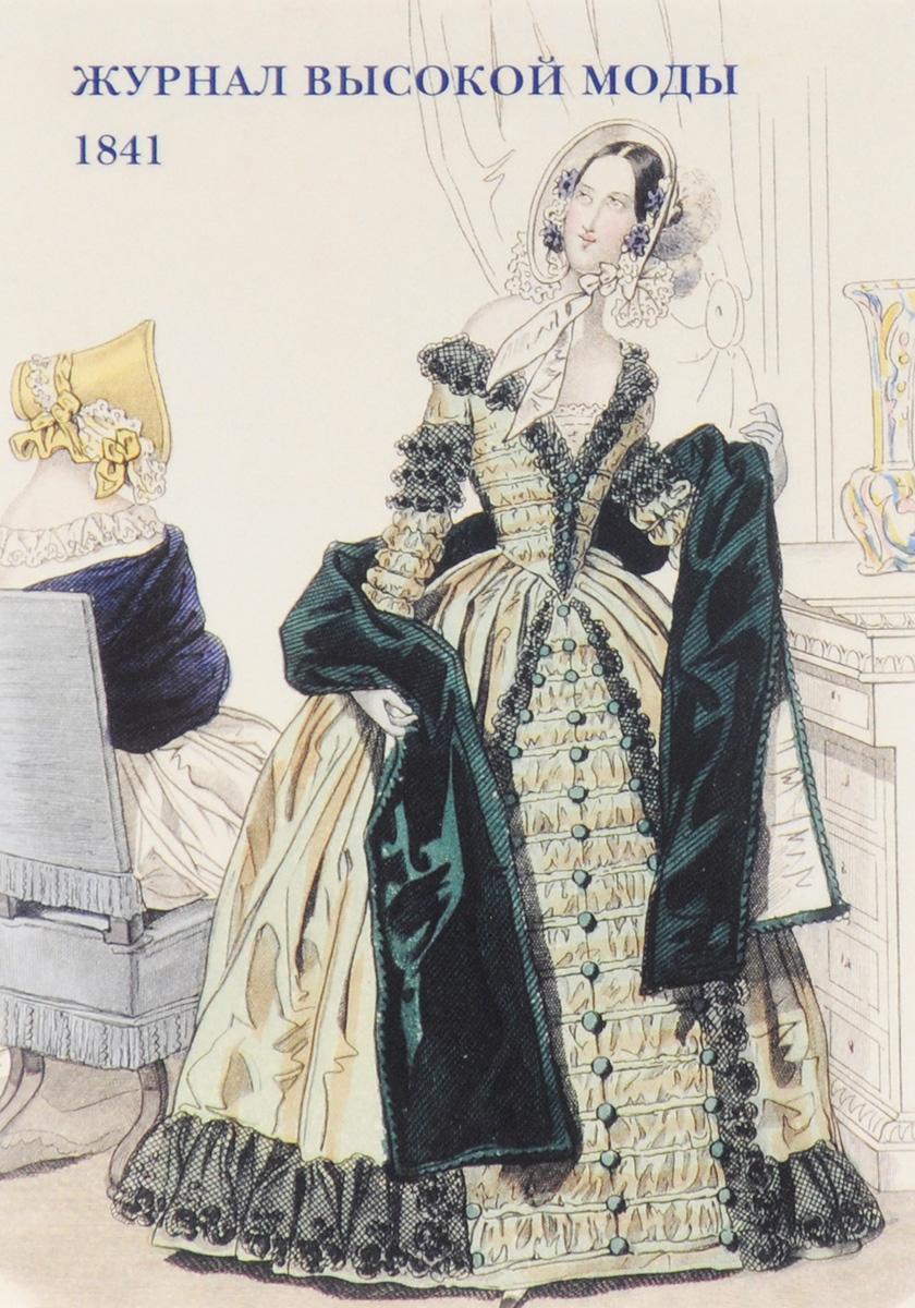 Журнал высокой моды. 1841 (набор из 15 открыток)