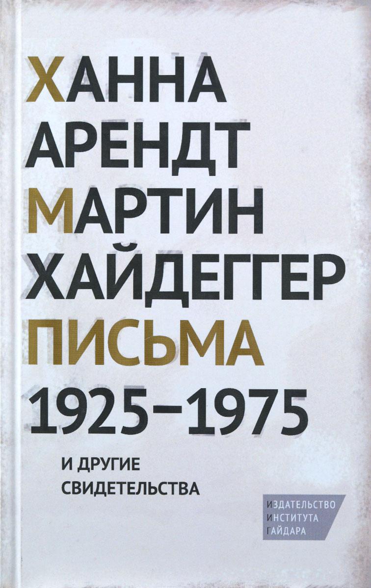 Письма 1925-1975 и другие свидетельства