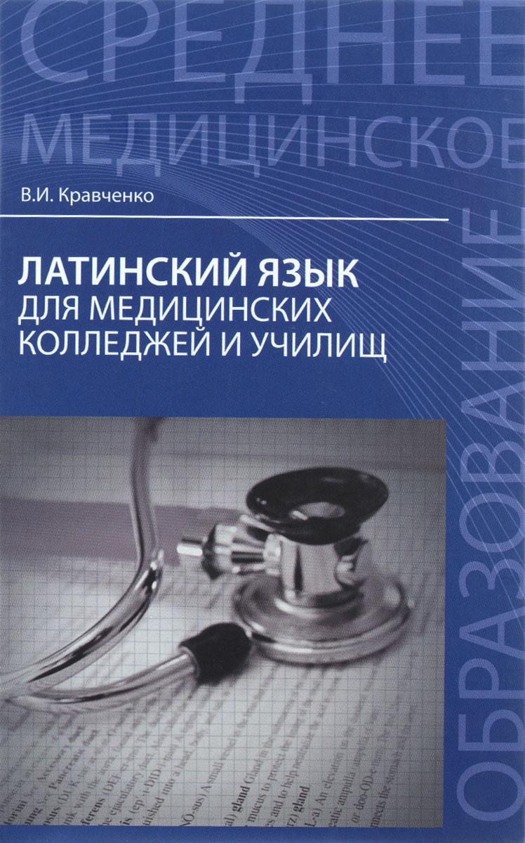 Латинский язык для медицинских колледжей и училищ