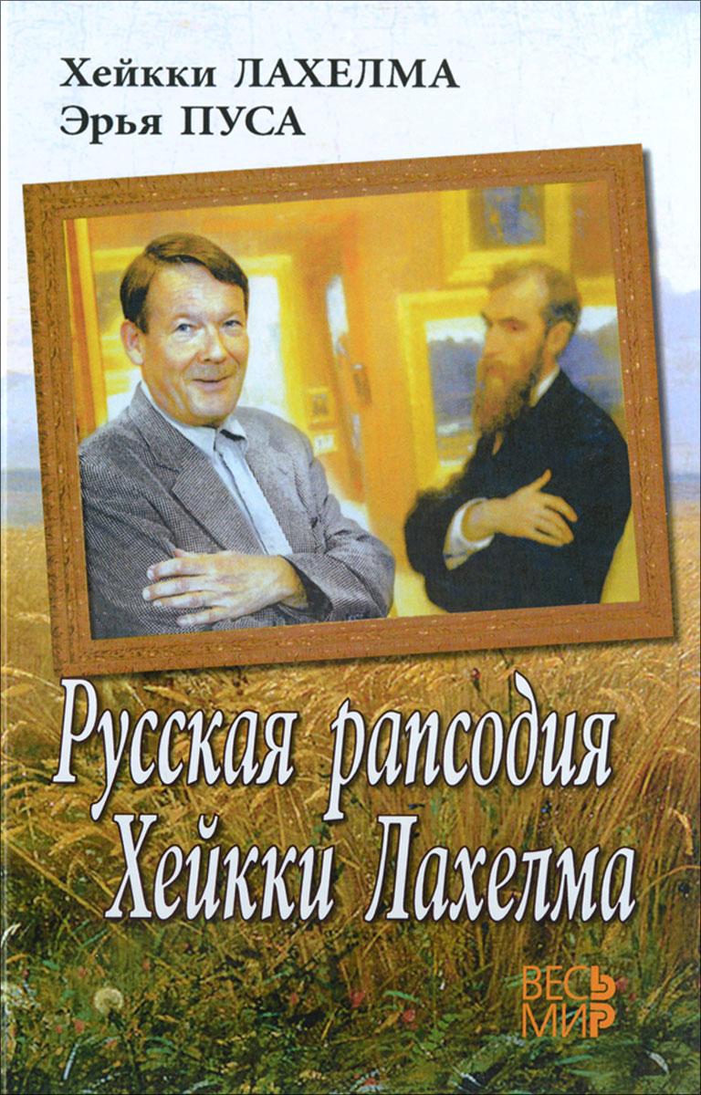 Русская рапсодия Хейкки Лахелма