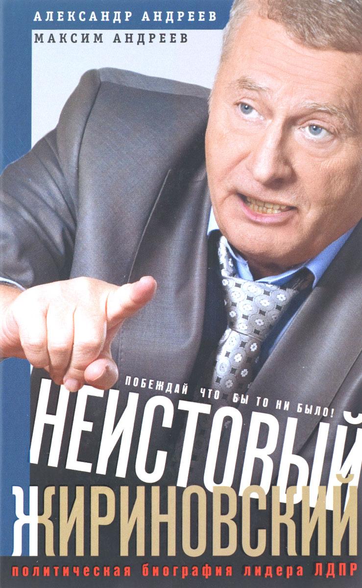 Неистовый Жириновский. Политическая биография лидера ЛДПР