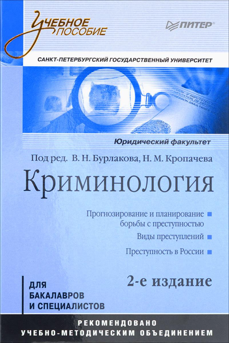 Криминология. Учебное пособие