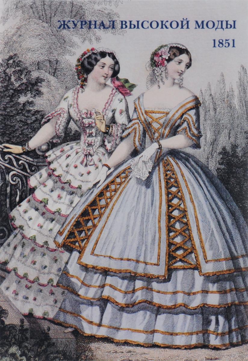 Журнал высокой моды. 1851 (набор из 15 открыток)