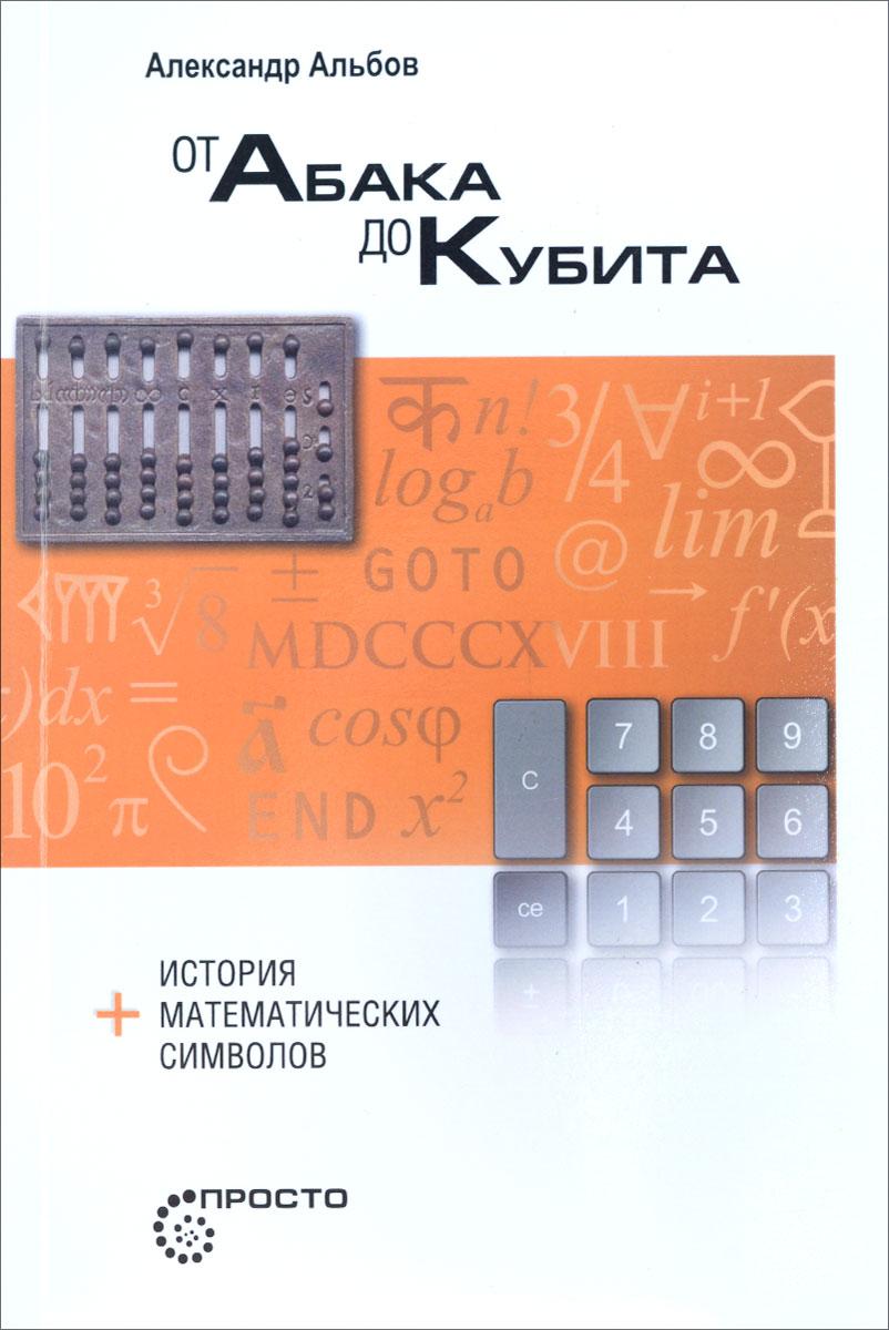От абака до кубита. История математических символов