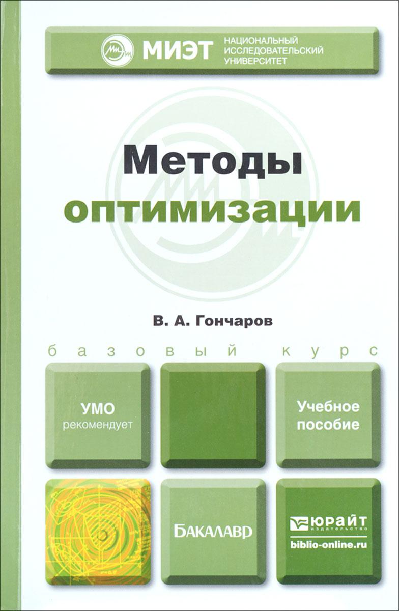 Методы оптимизации. Учебное пособие для вузов