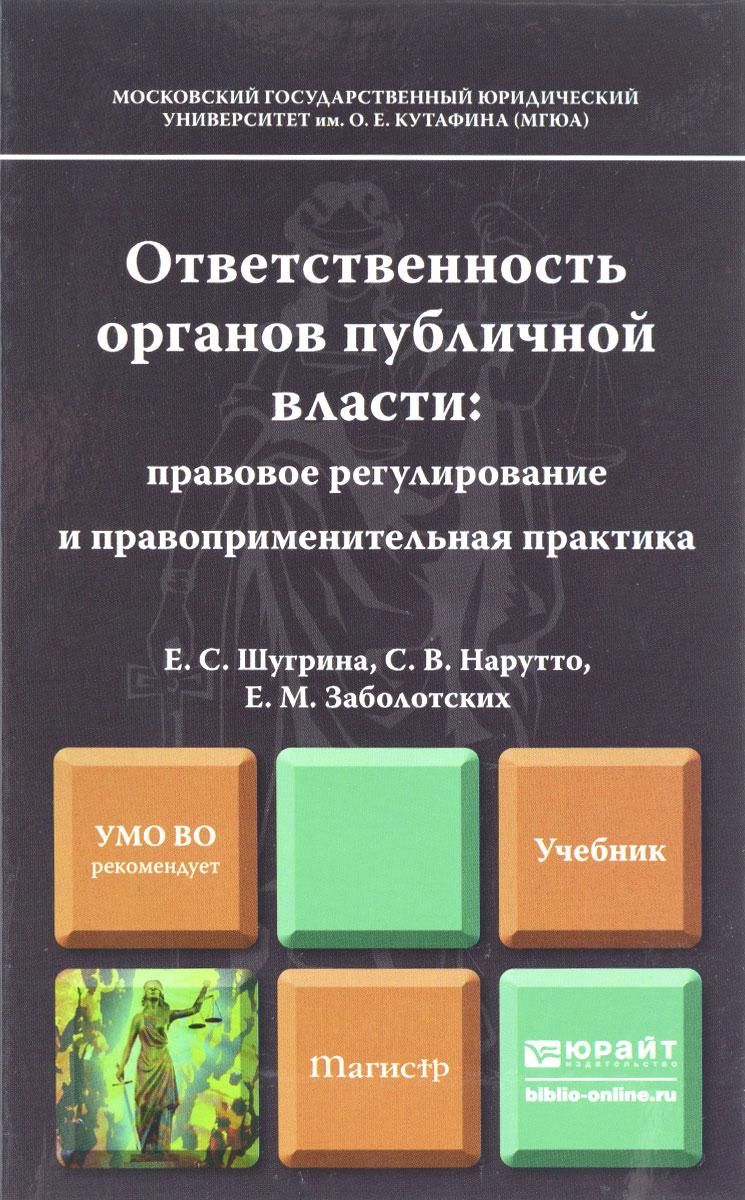 Ответственность органов публичной власти. Правовое регулирование и правоприменительная практика. Учебник