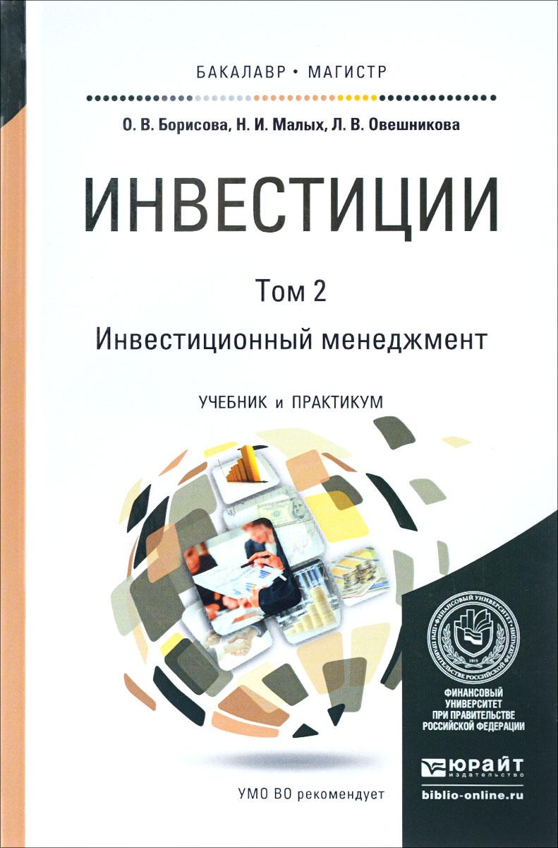 Инвестиции. В 2 томах. Том 2. Инвестиционный менеджмент. Учебник и практикум
